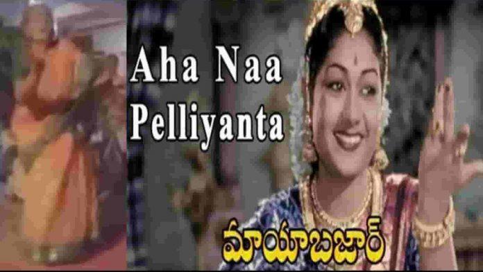 Old Woman Dance to Savitri Aha Naa Pelliyanta Song