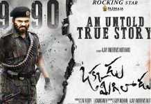 Okkadu Migiladu Movie Released date Fix
