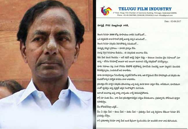Tollywood Industry Love Letter To KCR - Telugu Bullet