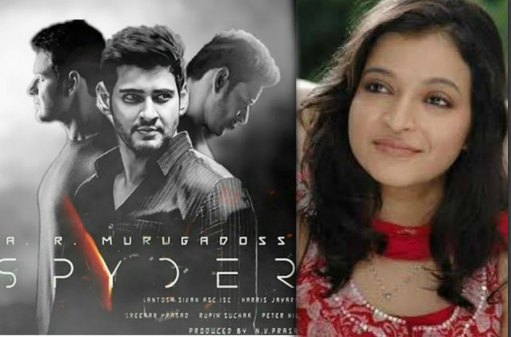 Krishna daughter Manjula Movie Trailer in Mahesh Spyder Movie