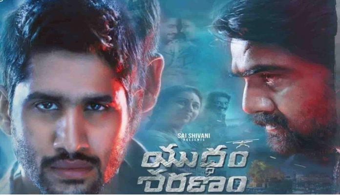 Naga Chaitanya Yuddham Sharanam Movie Theatrical Trailer