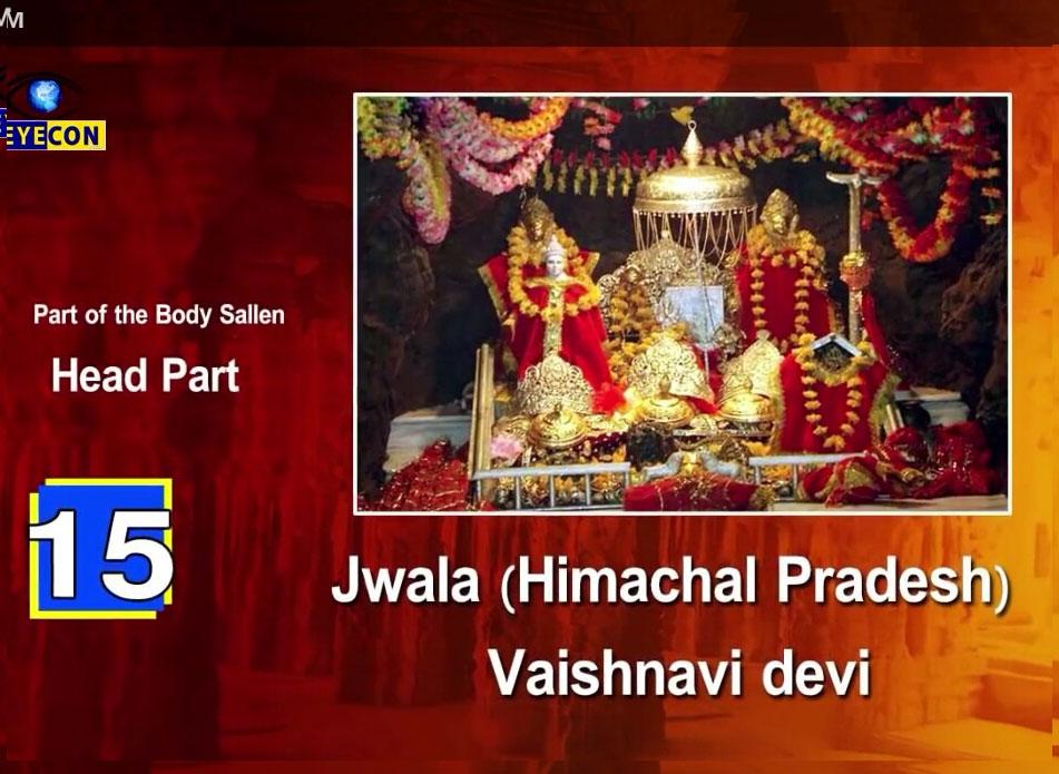 Ashtadasha 18 Shakti Peethas Photos Telugu Bullet