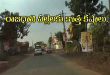 Krishnayyapalem village people facing major problems with the roads
