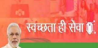 Swachhata Hi Seva Mission