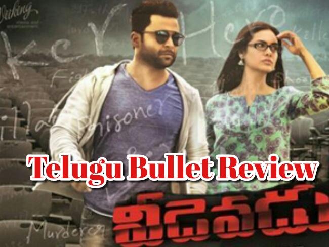 Veedevadu Telugu Bullet Review