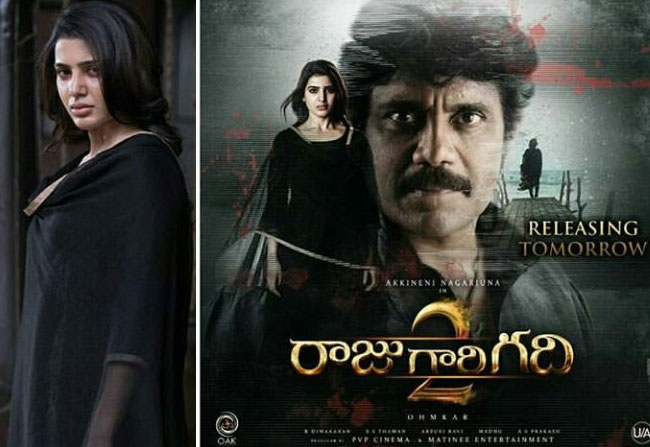 Raju Gari Gadhi 2 Movie Preview