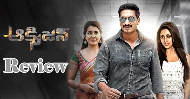'Oxygen' Telugu Movie Review