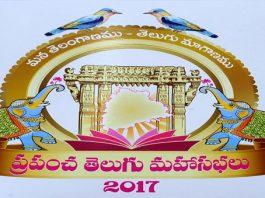 80 crore for Telugu Mahasabhalu