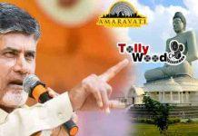 Chandrababu Aims To Build Film Studios in Amaravati