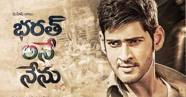 Mahesh Babu gives yet another nightmare to Fans