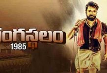 Rangasthalam Teaser Release