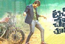 Ravi Teja Movie Touch Chesi Chudu Release Date Postponed