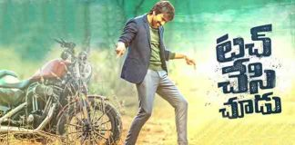 Ravi Teja Movie Touch Chesi Chudu Release Date Postponed