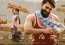 Rangasthalam first song release date