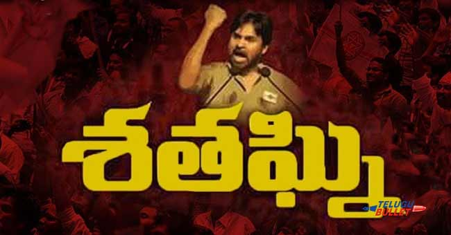 Janasena crucial progress in the current situation