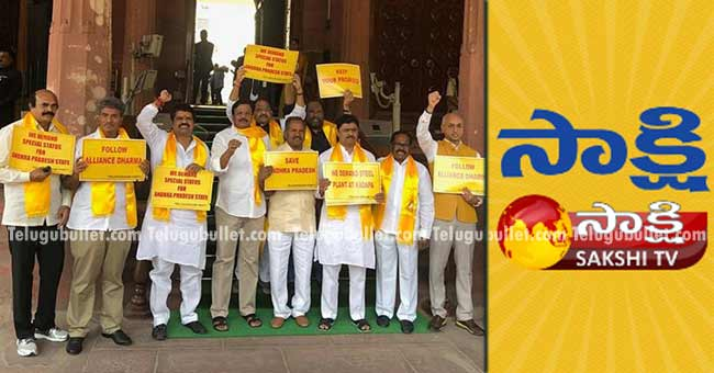 Netizens ridiculing Sakshi article on TDP MPs