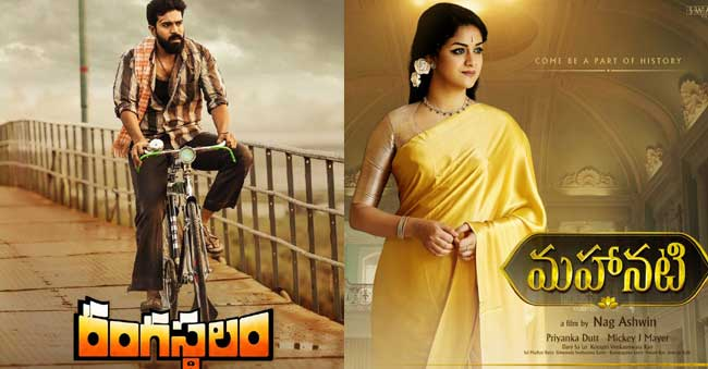 Rangasthalam And Mahanati Movie Honors