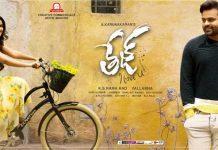 Sai Dharam Tej's Tej I Love You Movie Release