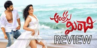 'Anthaku Minchi' Telugu Movie Review