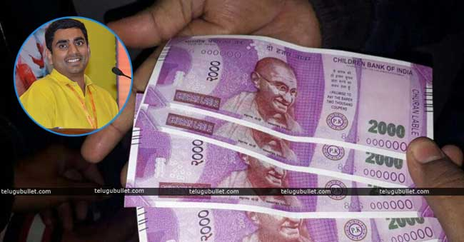 Nara Lokesh Added A Voice With CBN To Ban 2,000 Rupee Notes