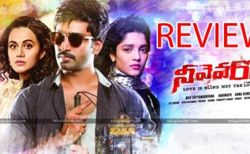 Neevevaro Movie review