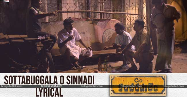 Sottabuggala O Sinnadi Lyrics