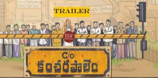 kancharapalem-movie