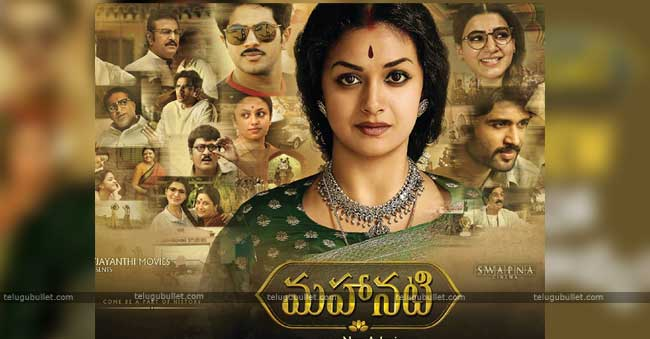 keerthi suresh mahanati movie