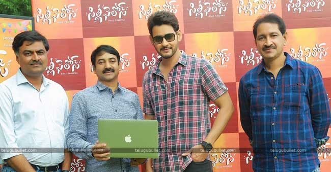 mahesh babu lanchones silly fellows