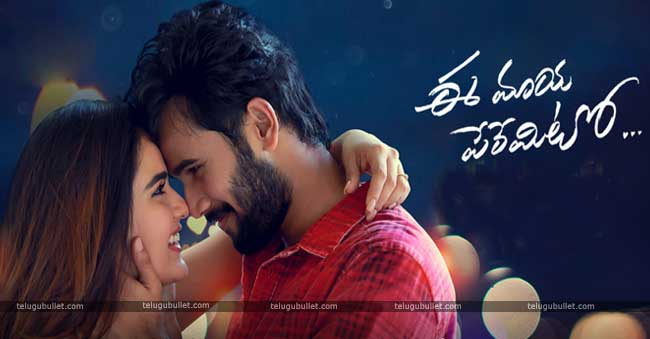 Ee Maya Peremito Movie Live Updates