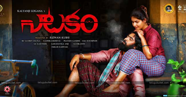 Natakam Movie First Look Posters