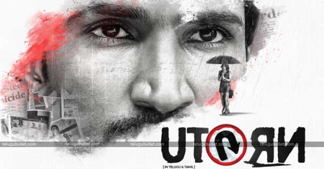 U-Turn movie