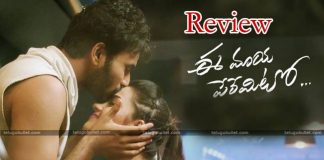 Ee Maya Peremito Movie Review