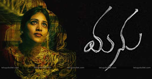 Telugu Movie Manu