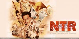 NTR Biopic 100 Cr Business
