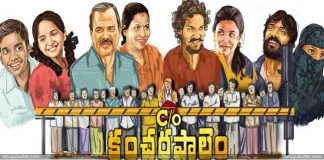"Time To Go ""C/O Kancharapalem"" On 7th September"