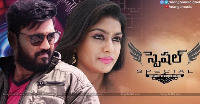Ajay Special movie teaser