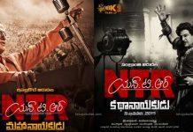 Bala Krishna as NTR with the title