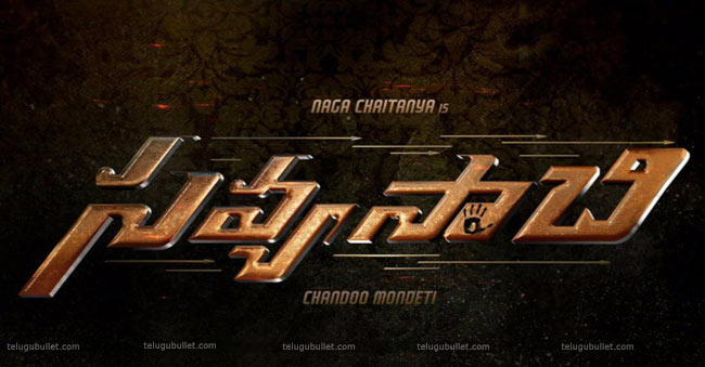 Naga Chaitanya Starrer Savyasachi Movie Grand Release Tomorrow