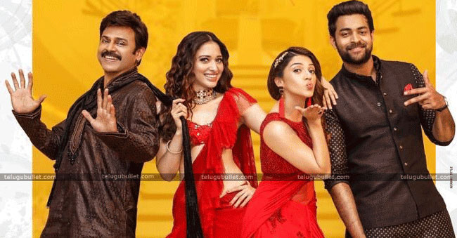 Venkatesh Varun Tej Multistarrer F2 First Look Released