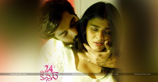 adith arun 24 kisses movie