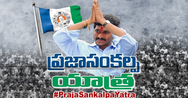Jagan Ending His Sankalpa Padha Yatra In Devotional Style