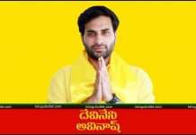 Devineni Avinash To Contest From Gudivada