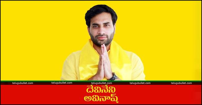 Devineni Avinash To Contest From Gudivada