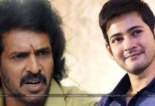 Upendra Says No To Mahesh Babu Film
