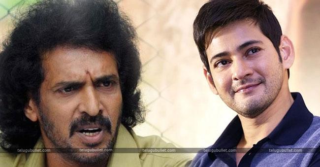 Upendra Says No To Mahesh Babu Film
