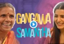 Samantha verses Gangavva Funny Video