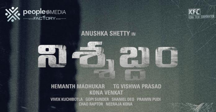 Watch: Nishabdham Teaser Starring R Madhavan, Anushka Shetty