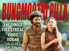 Prema Pipasi First Single Bungamoothi Pilla Lyrical video releasing today