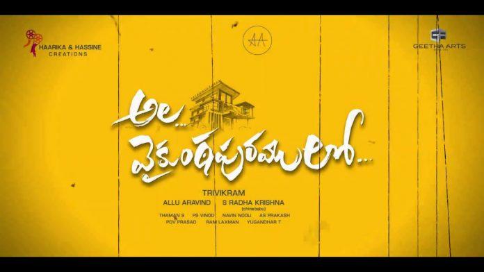 Ala Vaikunthapurramuloo teaser : its all about allu arjun style